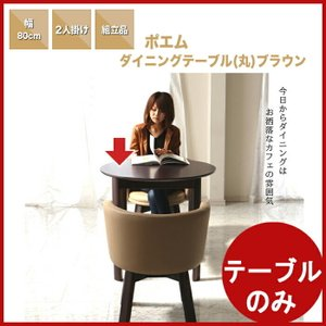 ダイニングテーブル カフェテーブル 丸テーブル コンパクト 一人暮らし 2人用 幅80cm ブラウン 単品 アウトレット 好きに|kaguyatai