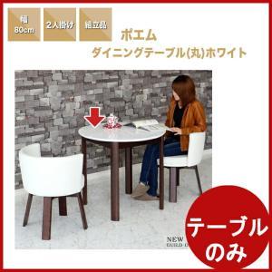 ダイニングテーブル カフェテーブル 丸テーブル コンパクト 一人暮らし 2人用 幅80cm ホワイト 白 単品 アウトレット 好きに|kaguyatai