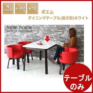 ダイニングテーブル カフェテーブル 4人用 幅130cm 長方形 ホワイト 白 単品 アウトレット 好きに|kaguyatai