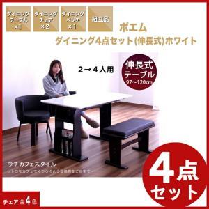 ダイニングテーブルセット ダイニングセット 4点セット 4人用 ベンチ 伸縮 伸長式 折りたたみ 幅120cm おしゃれ 北欧 人気 アウトレット セール|kaguyatai
