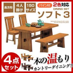 ダイニングテーブルセット ベンチ 無垢 ダイニングセット ベンチ 4人掛け kaguyatai
