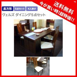 ダイニングテーブルセット 5点 強化ガラス 北欧 おしゃれ 長方形 幅150cm 食卓テーブルセット 天然木 木製 激安セール アウトレット価格 家具 通販|kaguyatai