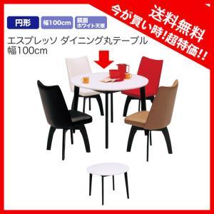 ダイニングテーブル 丸テーブル ホワイト 白 幅100cm 好きにも|kaguyatai