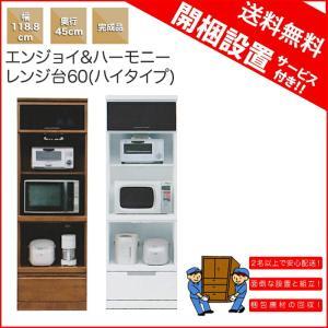 レンジ台 完成品 スリム 収納 幅60cm 家具 好きにも人気|kaguyatai