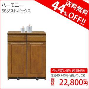 ダストボックス 分別 2分別 木製 完成品 国産 日本製 ブラウン 幅68cm ハーモニー 68ダストボックス 送料無料 激安セール価格 人気ランキング|kaguyatai