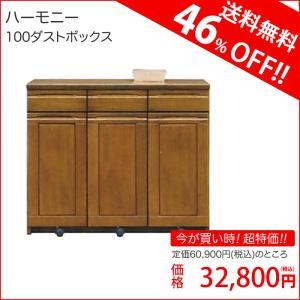 ダストボックス 分別 3分別 木製 完成品 国産 日本製 ブラウン 幅100cm ハーモニー 100ダストボックス 送料無料 激安セール価格 人気ランキング|kaguyatai
