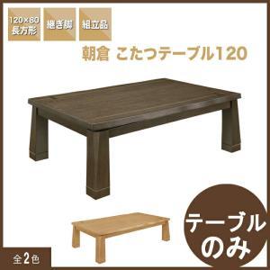 こたつテーブル ローテーブル 長方形 120 家具調 天然木 アウトレット 好きに kaguyatai