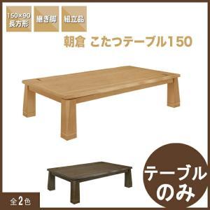 こたつテーブル ローテーブル 長方形 150 家具調 天然木 アウトレット 好きに kaguyatai
