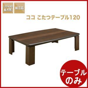 こたつテーブル ローテーブル フラットヒーター 長方形 120 アウトレット 好きに kaguyatai