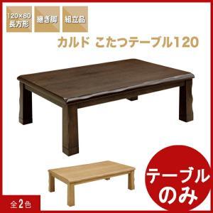 こたつテーブル ローテーブル 長方形 120 天然木 アウトレット 好きに kaguyatai