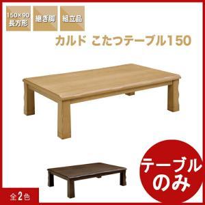 こたつテーブル ローテーブル 長方形 150 天然木 アウトレット 好きに kaguyatai