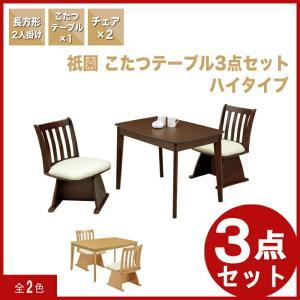 ダイニングこたつセット こたつダイニングテーブルセット 2人用 3点 ハイタイプ 90 好きに|kaguyatai