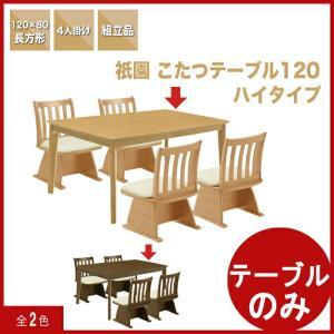 ダイニングこたつテーブル こたつダイニングテーブル ハイタイプ 長方形 120 アウトレット 好きに kaguyatai