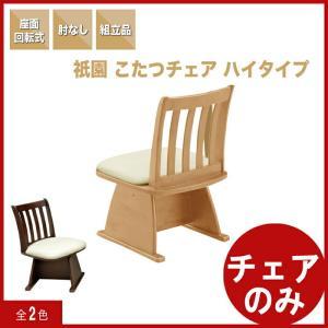 ダイニングチェア こたつチェア 回転 肘なし こたつ 椅子/ダイニングこたつ チェア コタツチェア 回転チェア 回転椅子 低め 家具|kaguyatai