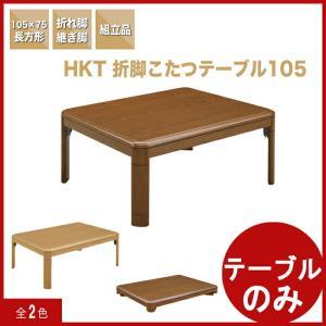 こたつテーブル ローテーブル 折りたたみ 折れ脚 長方形 105 アウトレット 好きに kaguyatai