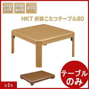 こたつテーブル ローテーブル 折りたたみ 折れ脚 正方形 80 アウトレット 好きに kaguyatai