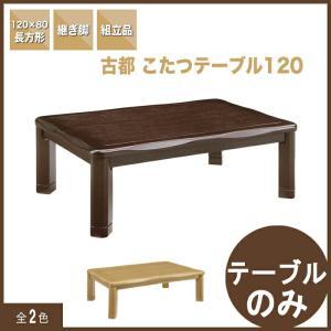 こたつテーブル ローテーブル 長方形 120 おしゃれ 天然木 アウトレット 好きに kaguyatai