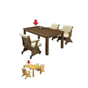 ダイニングこたつテーブル こたつダイニングテーブル ハイタイプ 長方形 150 アウトレット セール|kaguyatai