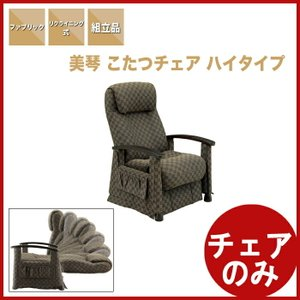 ダイニングチェア こたつチェア リクライニングチェア 肘付き リクライニング/こたつ 椅子 ダイニングこたつ チェア 肘付 ハイタイプ 高齢者|kaguyatai