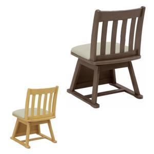 単品 ダイニングチェア こたつチェア 回転 肘なし こたつ 椅子/ダイニングこたつ チェア コタツチェア 回転チェア 回転椅子 低め ブラウン ナチュラル|kaguyatai