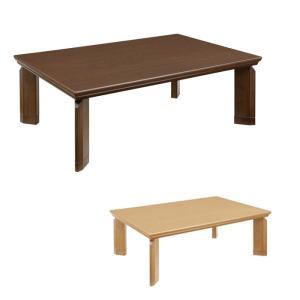 こたつテーブル ローテーブル フラットヒーター 長方形 105 アウトレット セール|kaguyatai