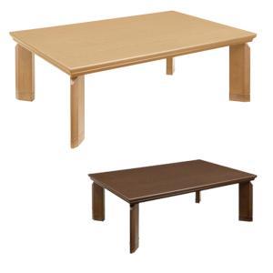 こたつテーブル ローテーブル フラットヒーター 長方形 120 アウトレット 好きに|kaguyatai