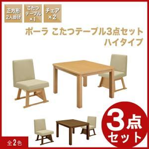 ダイニングこたつセット こたつダイニングテーブルセット 2人用 3点 ハイタイプ 80 好きに|kaguyatai