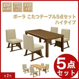 ダイニングこたつセット こたつダイニングテーブルセット 4人用 5点 ハイタイプ 120 好きに|kaguyatai