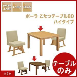 ダイニングこたつテーブル こたつダイニングテーブル ハイタイプ 正方形 80 アウトレット セール|kaguyatai