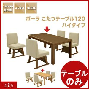 ダイニングこたつテーブル こたつダイニングテーブル ハイタイプ 長方形 120 アウトレット 好きに|kaguyatai