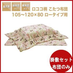 こたつ布団セット 掛け布団 敷布団 掛敷セット 長方形 105〜120×80 花柄 アウトレット セール|kaguyatai