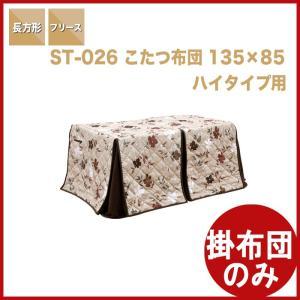 ダイニングこたつ布団 ダイニングこたつ用布団 こたつ布団 ハイタイプ 長方形 135×85 アウトレット 好きに|kaguyatai