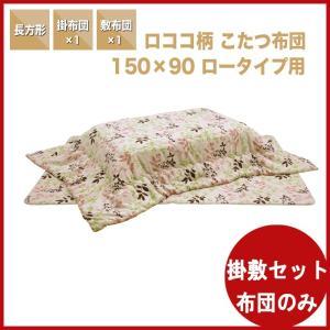 こたつ布団セット 掛け布団 敷布団 掛敷セット 長方形 150×90 花柄 アウトレット セール|kaguyatai