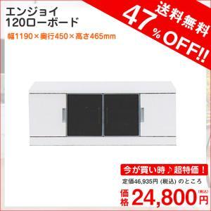 テレビ台 ローボード テレビボード 120TVボード 完成品 国産品 日本製 32インチ MDF・エナメル塗装 プリント化粧合板 スモークガラス(強化ガラス)|kaguyatai