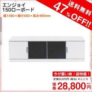 テレビ台 ローボード テレビボード 150TVボード 完成品 国産品 日本製 32インチ MDF・エナメル塗装 プリント化粧合板 スモークガラス(強化ガラス)|kaguyatai