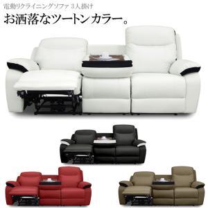 電動リクライニングソファ 電動ソファー 3人掛けソファー 2人掛けソファー おしゃれ 人気 家具 アウトレット セール|kaguyatai