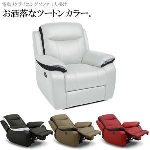 リクライニングチェア 電動リクライニングソファ 電動ソファー 1人掛けソファ 1人用ソファ おしゃれ 人気 家具 アウトレット セールの写真