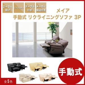 リクライニングソファ リクライニングソファー 2人掛けソファー 3人掛けソファー 手動式 おしゃれ 人気 家具 アウトレット セール|kaguyatai