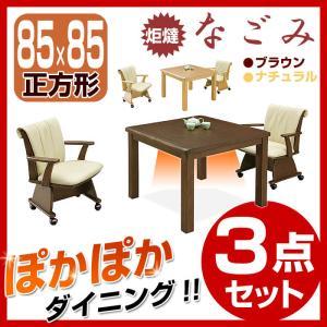 ダイニングこたつセット 3点 2人掛け 正方形 幅85cm コタツセット ハイタイプ 椅子回転式・キャスター付き 600W温風ヒーター 激安セール アウトレット価格 家具|kaguyatai