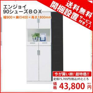 シューズボックス シューズラック 玄関収納 下駄箱 シューズ入れ おしゃれ 完成品 国産 日本製 ホワイト 90cm 送料無料 激安 セール 価格 人気|kaguyatai