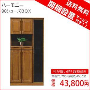 シューズボックス シューズラック 玄関収納 下駄箱 シューズ入れ 木製 完成品 国産 日本製 ブラウン 幅90cm ハーモニー 90シューズBOX 送料無料|kaguyatai