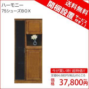 シューズボックス シューズラック 玄関収納 下駄箱 シューズ入れ 木製 完成品 国産 日本製 ブラウン 幅75cm ハーモニー 75シューズBOX 送料無料|kaguyatai