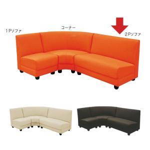 2人掛けソファー システムソファ カウチ 2人掛けソファ 二人掛けソファー 二人掛けソファ/アイボリー ブラック 黒 オレンジ 合皮 完成品/リビング 飲食店|kaguyatai