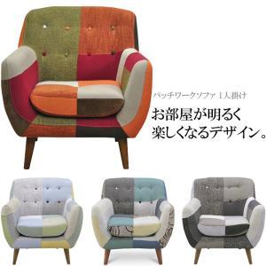 パッチワークソファ 1人掛けソファー 一人掛けソファー 1人用ソファー 一人用ソファー 北欧 おしゃれ 人気 家具 アウトレット セール|kaguyatai