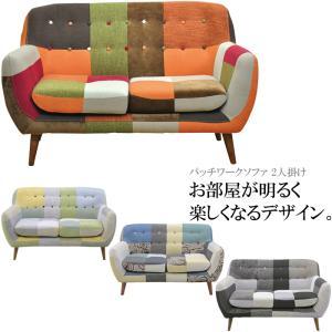 パッチワークソファ 2人掛けソファー 二人掛けソファー 2人用ソファー 二人用ソファー 北欧 おしゃれ 人気 家具 アウトレット セール|kaguyatai