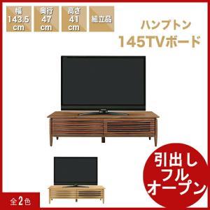 テレビ台 テレビボード ローボード 引出し 約 幅145cm 木製/TV台 TVボード AVラック AVボード ロータイプ 北欧 シンプル アジアン家具|kaguyatai