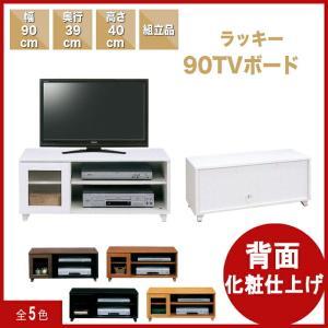 テレビ台 テレビボード ローボード 幅90cm 木製 ホワイト 白 ブラック 黒 ブラウン/TV台 TVボード AVラック AVボード ロータイプ 北欧 シンプル|kaguyatai