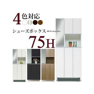 下駄箱 シューズボックス 完成品 幅75cm (開梱設置無料)|kaguzanmai01