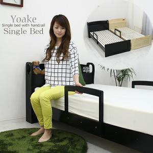 すのこベッド シングルベッド フレームのみ 木製 安い 手摺り付 すのこ ニトリ IKEA 無印好き...