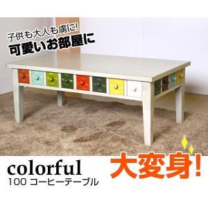 センターテーブル リビングテーブル (北欧 カフェ)テーブル 幅100cm kaguzanmai01